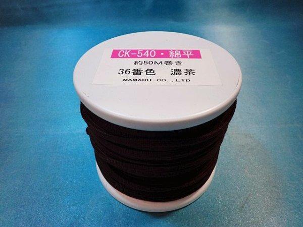 画像1: CK-540 綿平紐  (36)濃茶 約50Mボビン巻