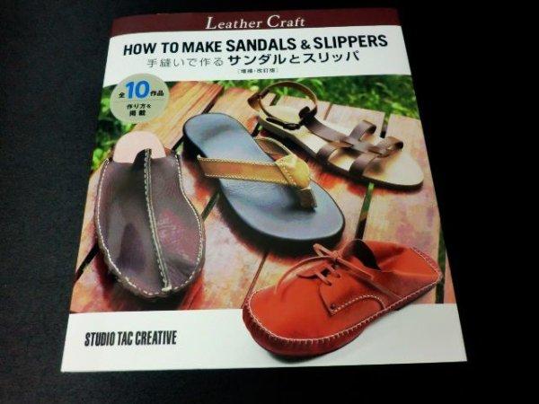 画像1: 手縫いで作る・サンダルとスリッパ(増補・改訂版)