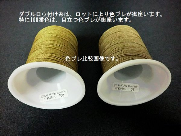 画像2: ビニモ糸・ダブルロウ付き 0番手 108番色・ベージュ