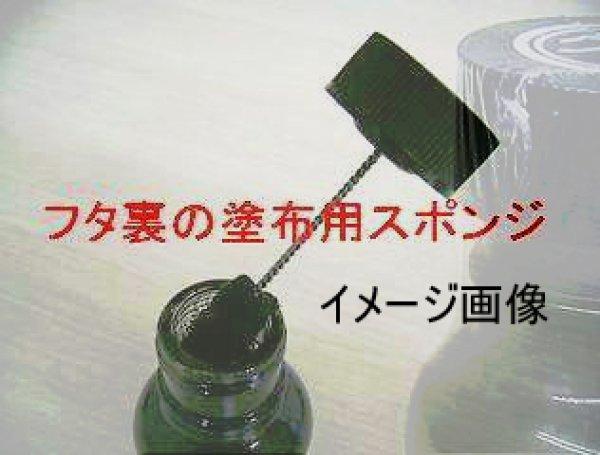 画像3: (革用) コバインキ革用 ビン入り 70mL