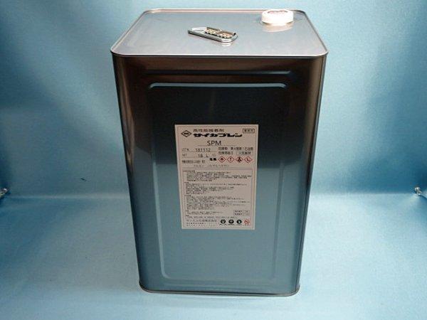 画像1: サイカプレンSPMラバー 大缶(大型個別送料増し分含む)