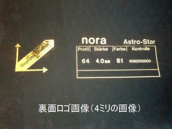 画像2: NORAアストロスターシート4ミリ・ブラック色