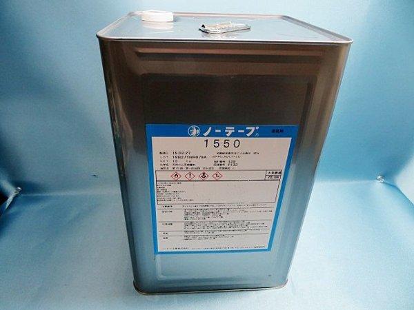 画像1: ノーテープ1550・13k大缶(大型個別送料増し分含む)
