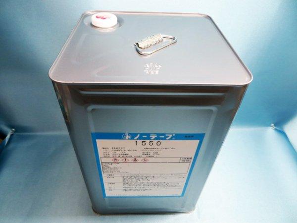 画像2: ノーテープ1550・13k大缶(大型個別送料増し分含む)