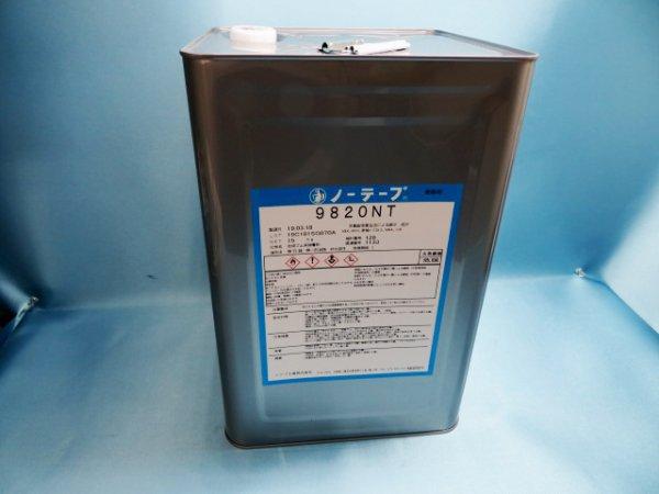 画像1: ノーテープ9820NT・15k大缶(大型個別送料増し分含む)
