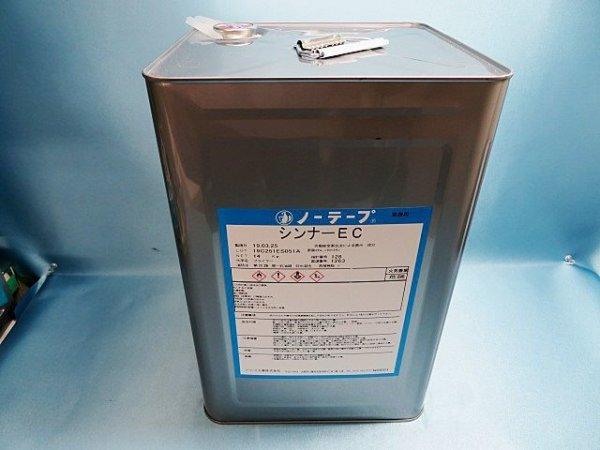 画像1: ノントルエンシンナーEC・14k大缶(大型個別送料増し分含む)