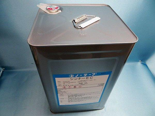 画像2: ノントルエンシンナーEC・14k大缶(大型個別送料増し分含む)