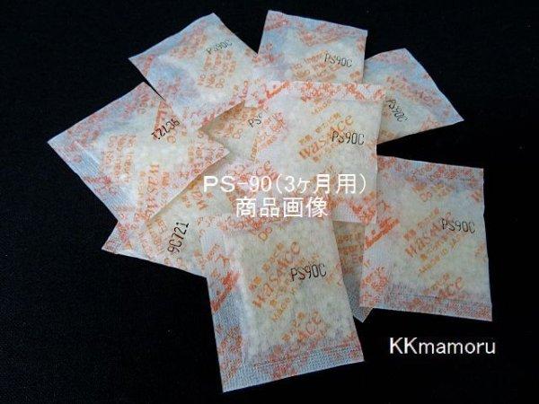 画像1: ワサエース・PS-90(3ヶ月用)10個入り(お試し用)