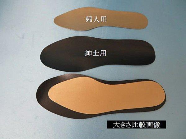 画像3: (4)合皮中敷き 婦人用 5足セット キャメル
