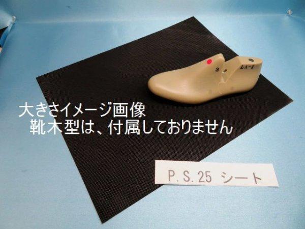 画像3: PS2,5 ピラミッド・半張りシート・黒