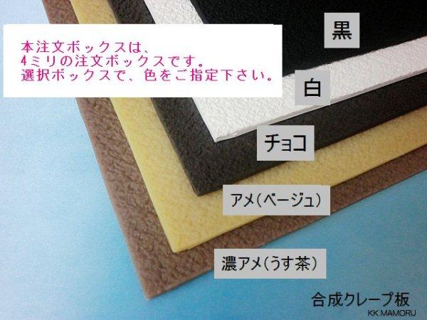 画像1: 合成・新クレープ板・4ミリ