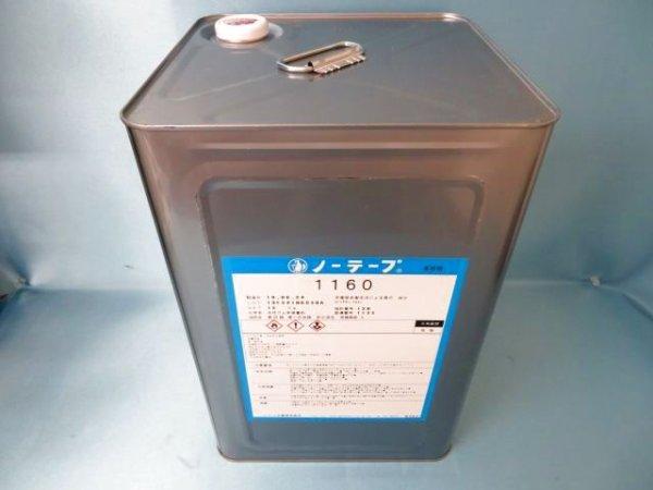 画像2: ノーテープ1160・淡口 大缶(大型個別送料増し分含む)