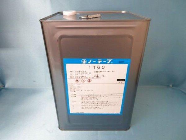 画像1: ノーテープ1160・淡口 大缶(大型個別送料増し分含む)