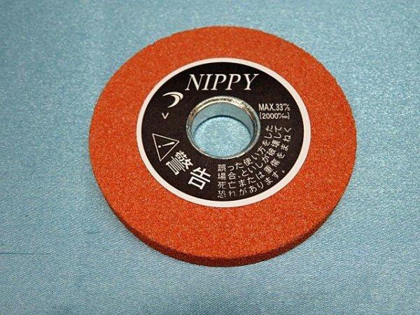 画像1: スキの砥石 ニッピ製 赤