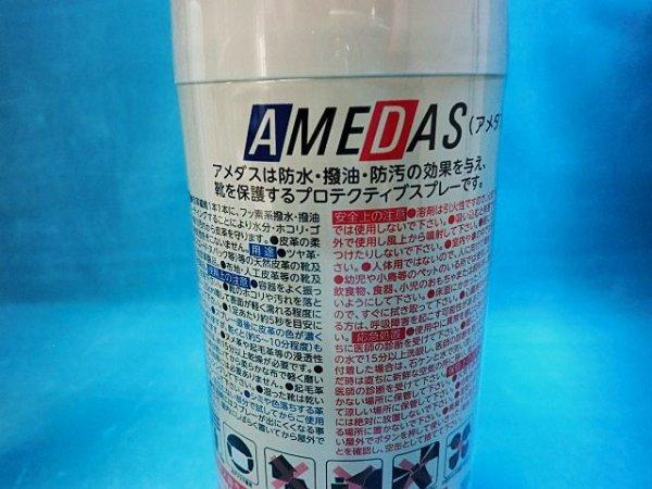 画像4: アメダス・防水スプレー