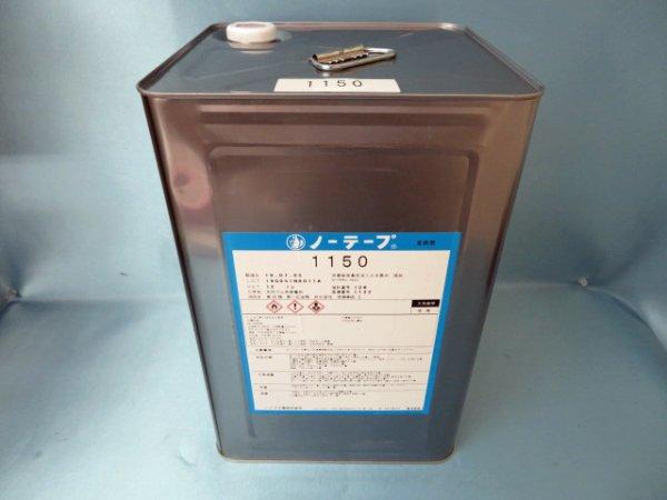 画像1: ノーテープ1150・ 大缶(大型個別送料増し分含む)