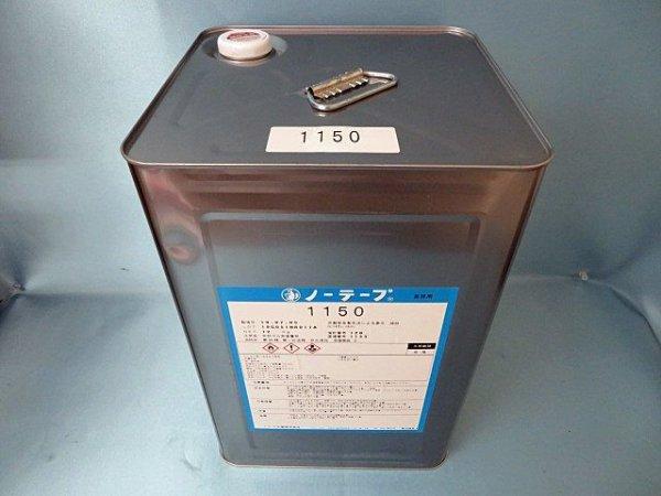 画像2: ノーテープ1150・ 大缶(大型個別送料増し分含む)