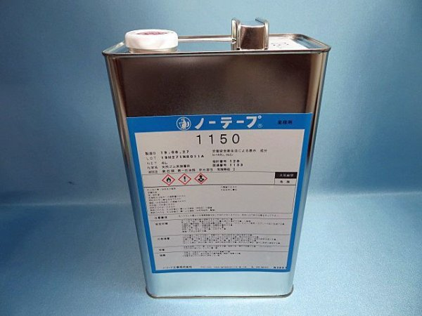 画像1: ノーテープ1150・ 4L缶