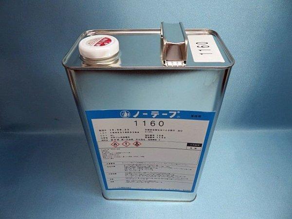 画像2: ノーテープ1160(淡口)・4L缶