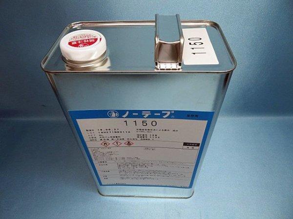 画像2: ノーテープ1150・ 4L缶