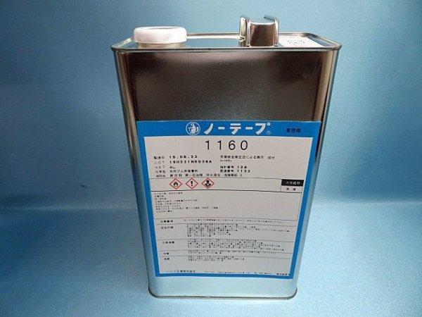 画像1: ノーテープ1160(淡口)・4L缶