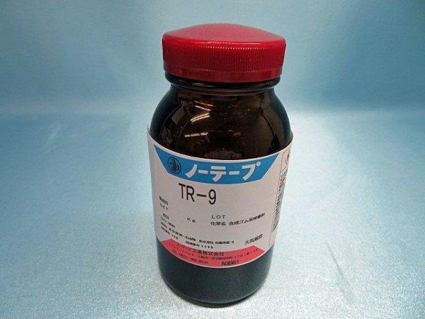 画像1: プライマー TR-9(小瓶)