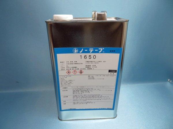 画像1: ノーテープ1650 4L缶