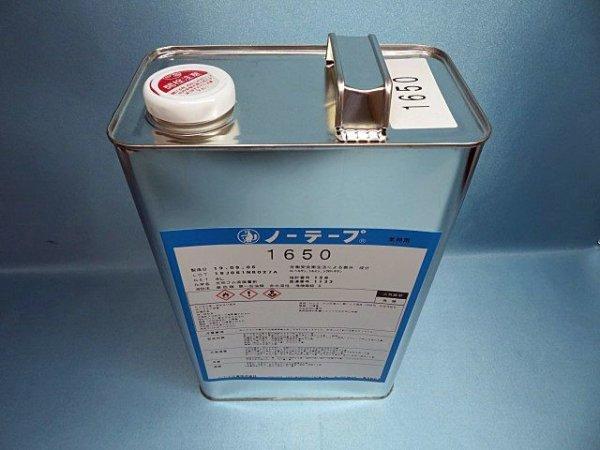 画像2: ノーテープ1650 4L缶