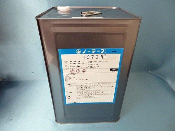 画像1: ノーテープ1370NT・12k大缶(大型個別送料増し分含む)