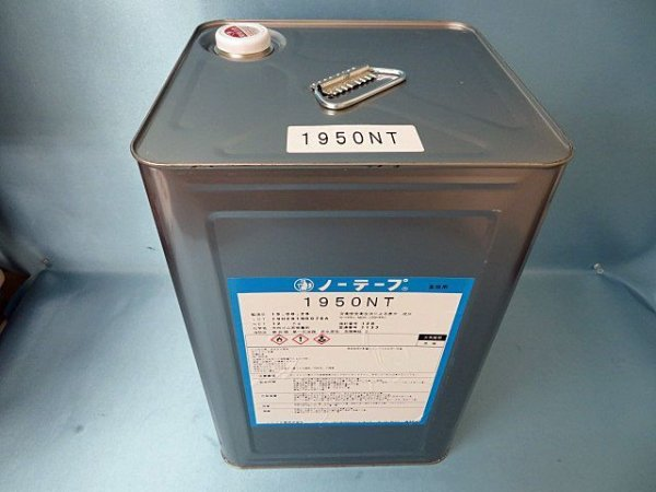 画像2: ノーテープ1950NT・12k大缶(大型個別送料増し分含む)