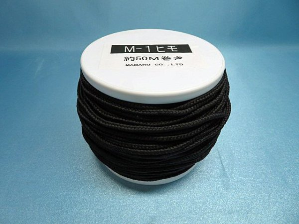 画像1: M-1ひも 黒 約50Mボビン巻