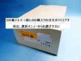 #200ハトメ・菊割 (1箱=5,000個分)