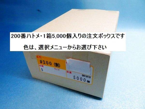 画像1: #200ハトメ・菊割 (1箱=5,000個分)