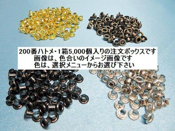 画像2: #200ハトメ・菊割 (1箱=5,000個分)