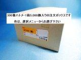 #300ハトメ・菊割 (1箱=5,000個分)
