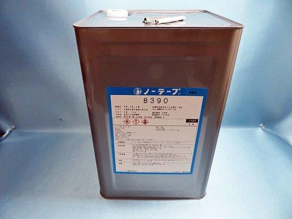 画像1: ノーテープ8390・15k大缶(大型個別送料増し分含む)