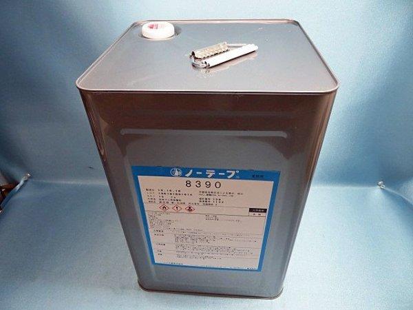 画像2: ノーテープ8390・15k大缶(大型個別送料増し分含む)