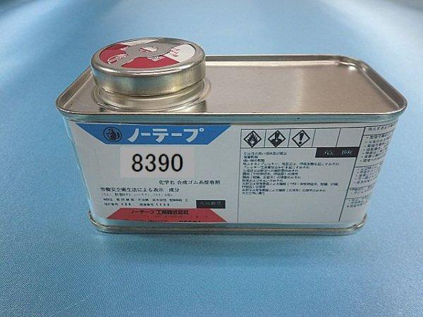 画像2: ノーテープ8390小(角缶入)
