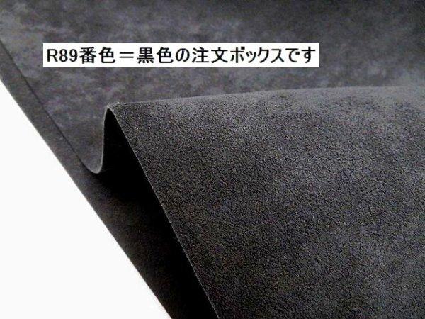 画像1: フレッシュシルキー黒(R89番色)