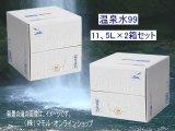温泉水99・11、5L×2箱セット 送料無料・直送品!(東北・北海道は、送料が発生します)