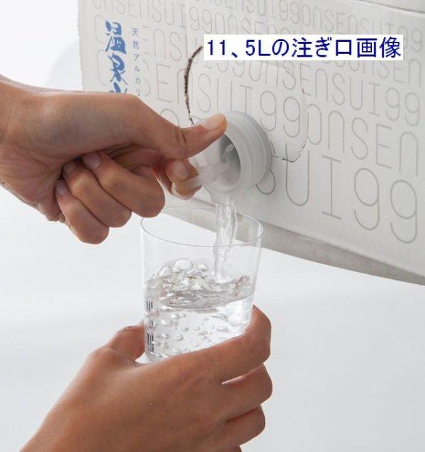 画像2: 温泉水99・11、5L×4箱セット 送料無料・直送品!(東北・北海道は、送料が発生します)
