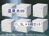温泉水99・11、5L×6箱セット 送料無料・直送品!(東北・北海道は、送料が発生します)