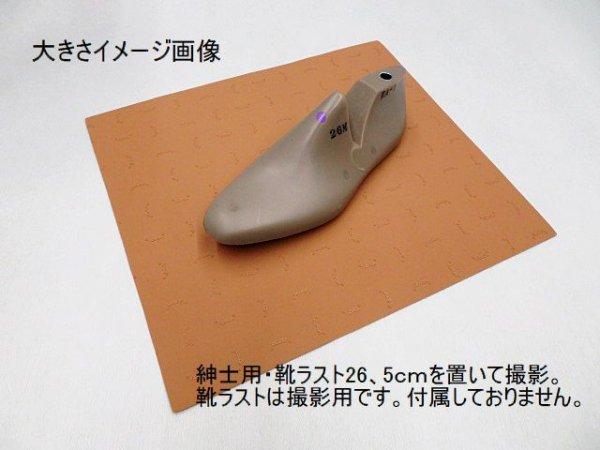 画像3: ビブラム・半張り用シート・ベージュ色