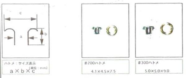画像2: #300ハトメ・菊割 (200個袋詰め)