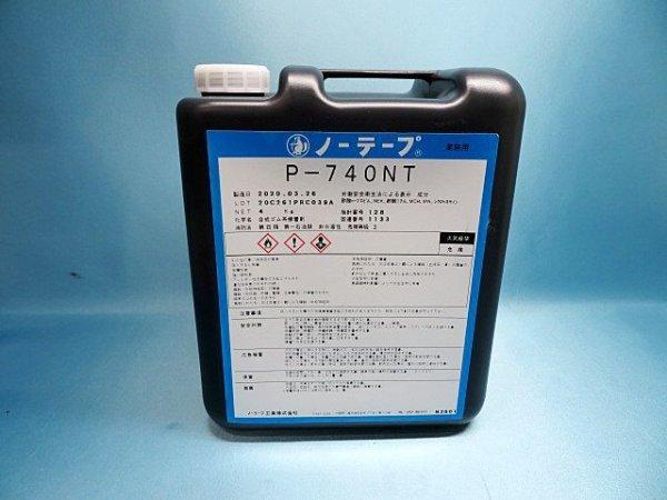 画像1: プライマーP-740・NT(ノントルエン)4kポリ容器入