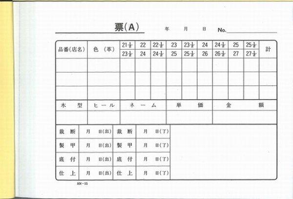 画像2: 5枚作業伝票 HN-15
