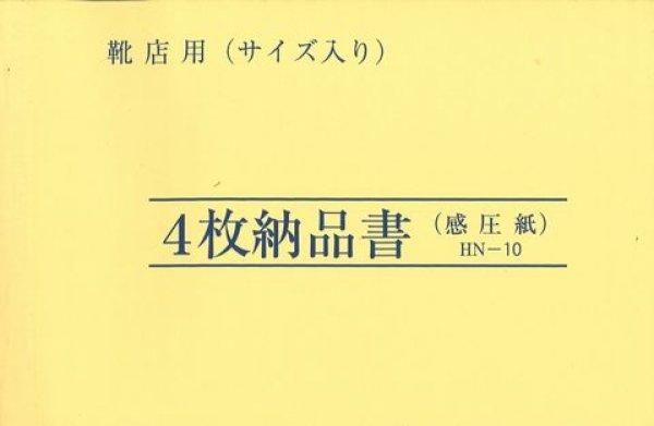 画像1: 4枚納品書 HN-10