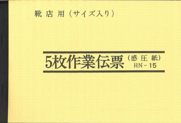 画像1: 5枚作業伝票 HN-15