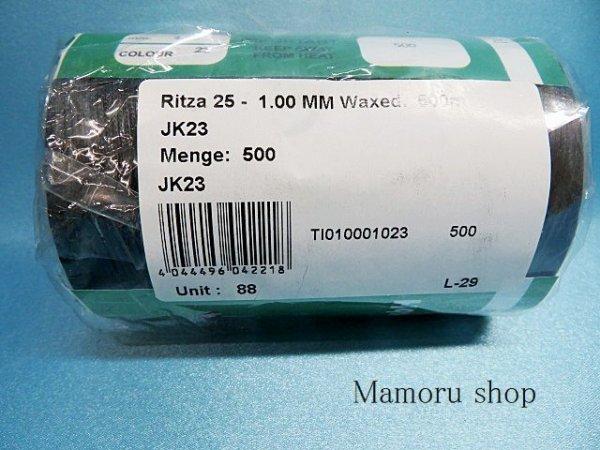 画像2: タイガー糸1ミリワックス付き JK23(黒)