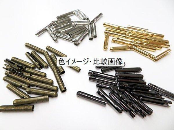 画像5: 弾丸金属セル・細(ホソ)アンチック色(20個入)